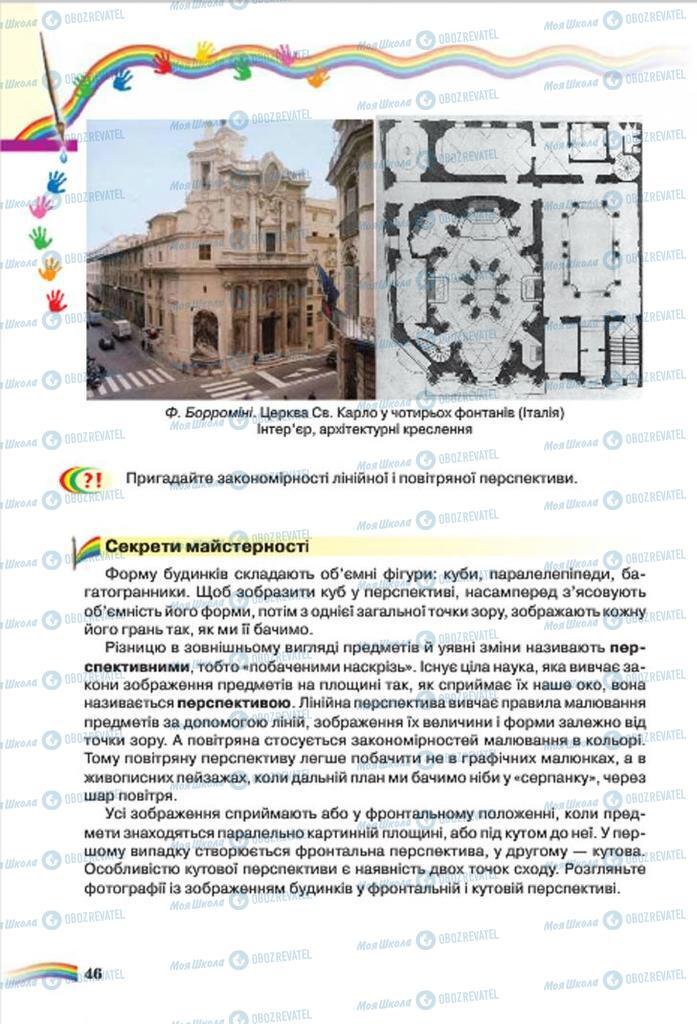 Підручники Мистецтво 7 клас сторінка 46