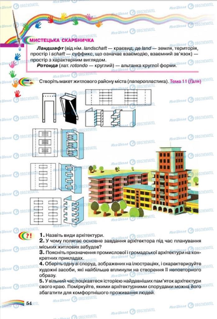 Підручники Мистецтво 7 клас сторінка 54