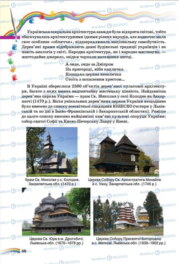Підручники Мистецтво 7 клас сторінка 56