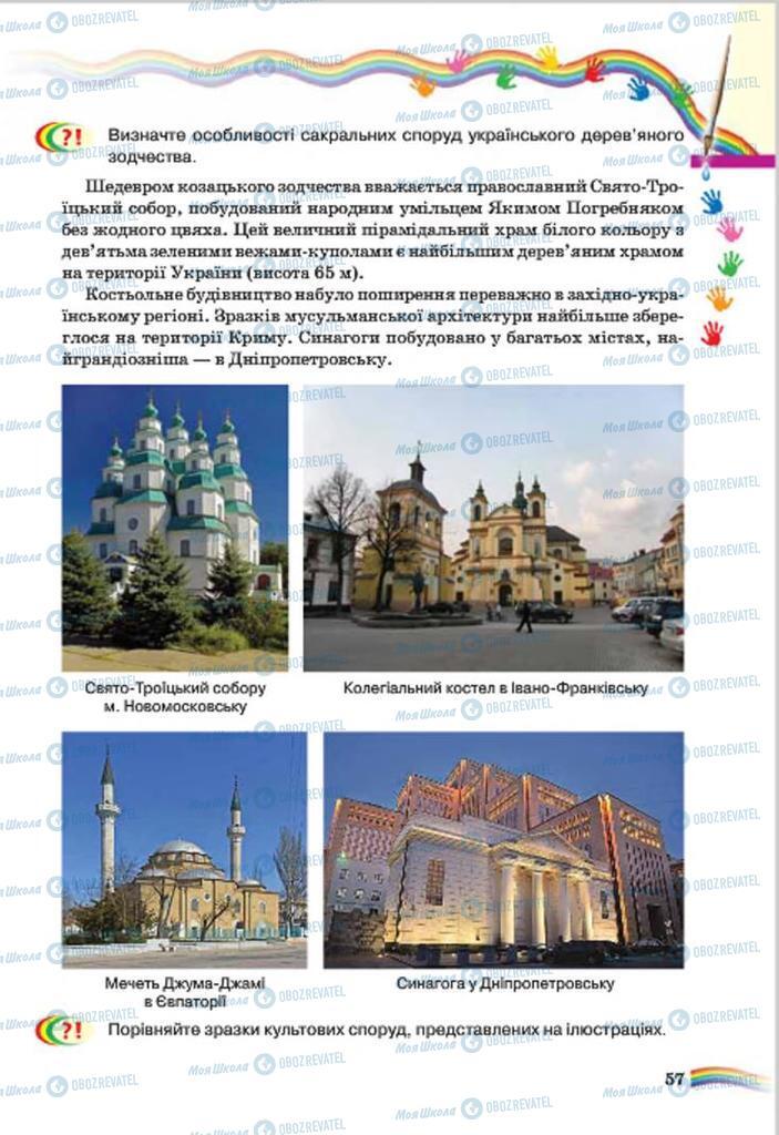 Підручники Мистецтво 7 клас сторінка 57