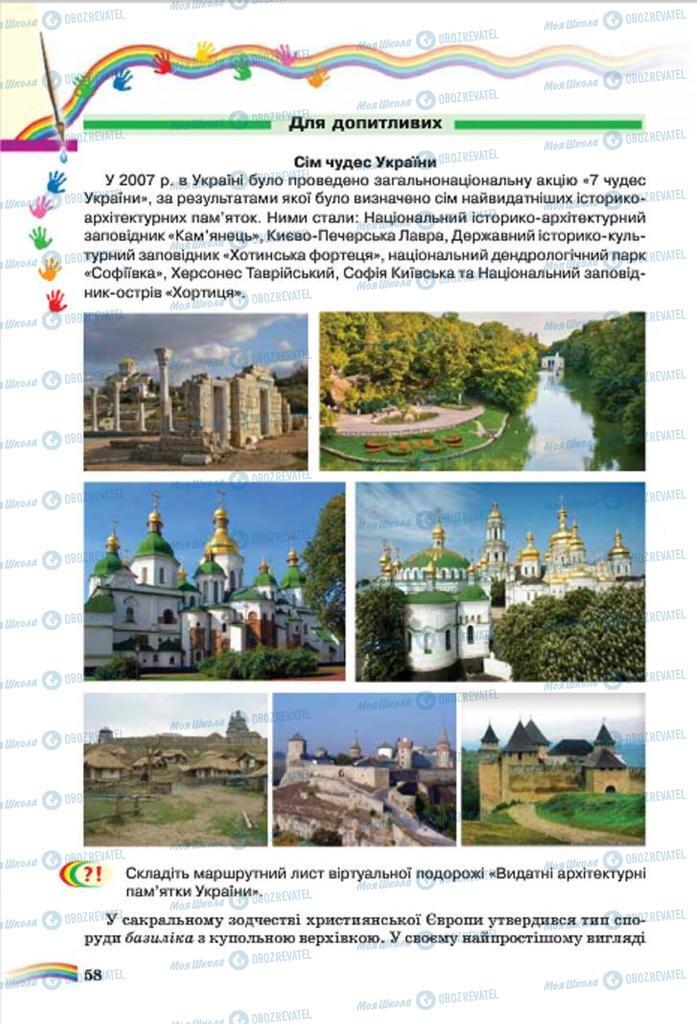 Підручники Мистецтво 7 клас сторінка 58