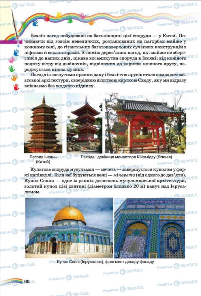 Підручники Мистецтво 7 клас сторінка 60