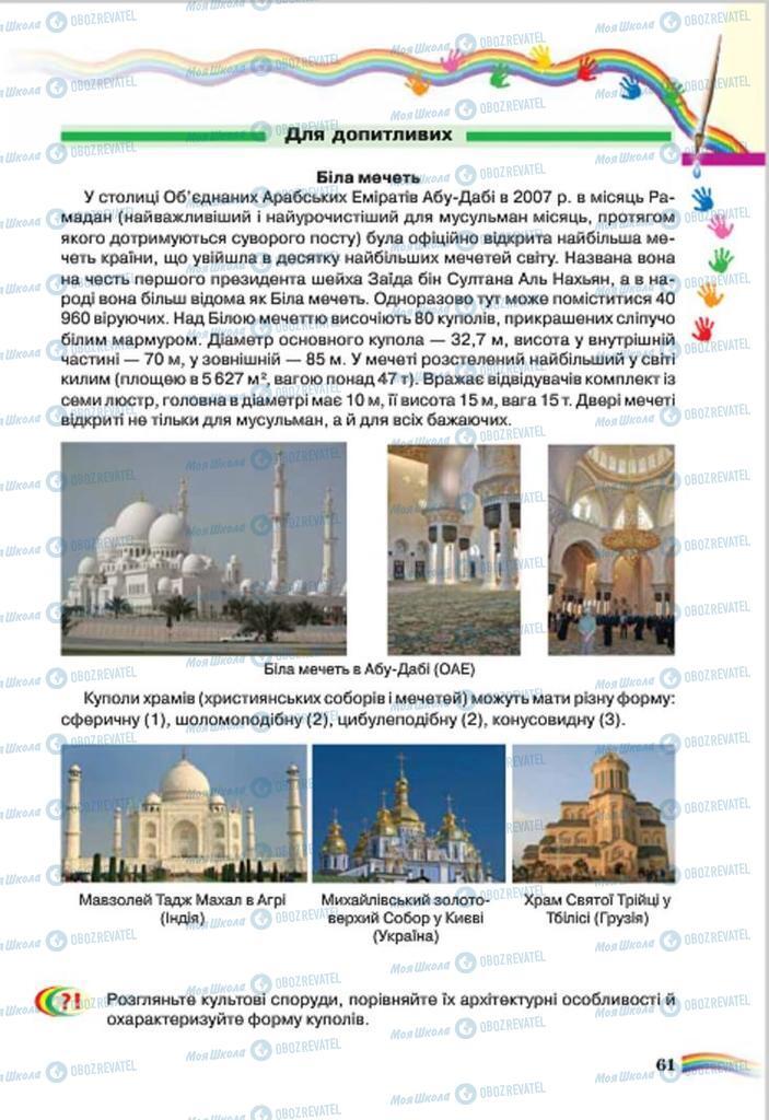 Підручники Мистецтво 7 клас сторінка 61