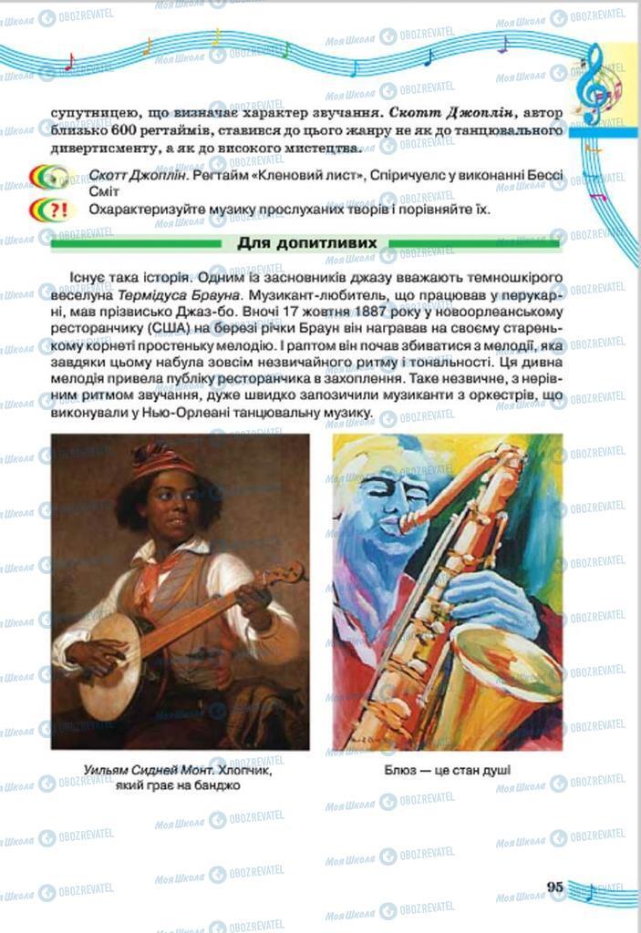 Підручники Мистецтво 7 клас сторінка  95