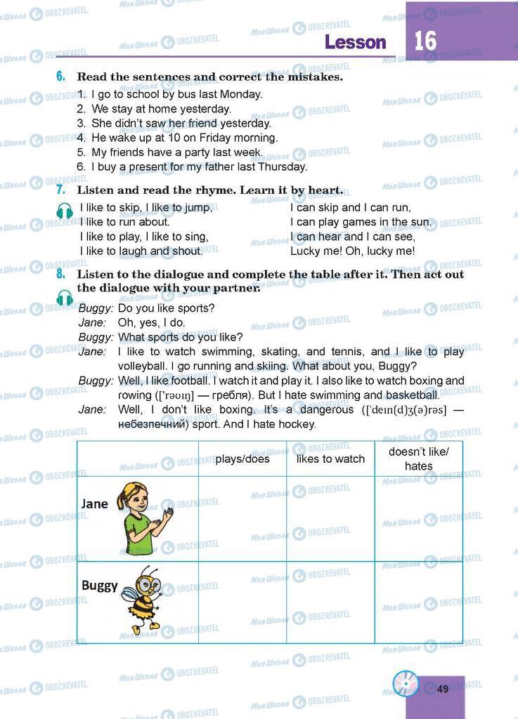 Підручники Англійська мова 7 клас сторінка 49