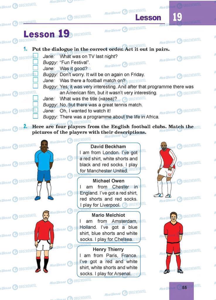 Підручники Англійська мова 7 клас сторінка 55
