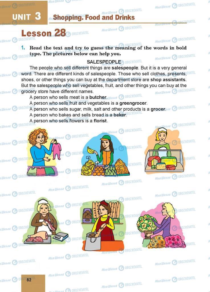 Підручники Англійська мова 7 клас сторінка 82