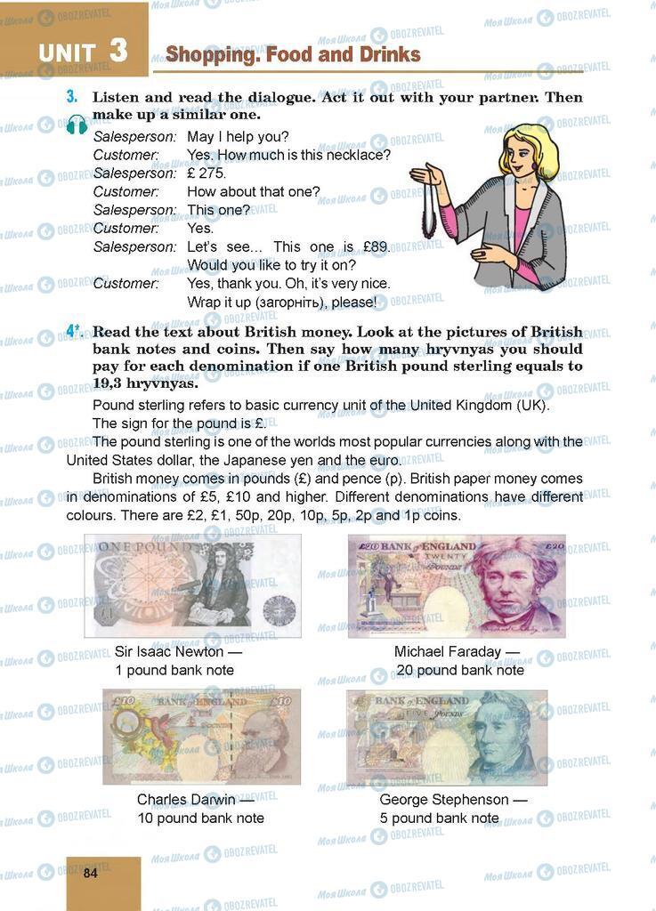 Підручники Англійська мова 7 клас сторінка 84