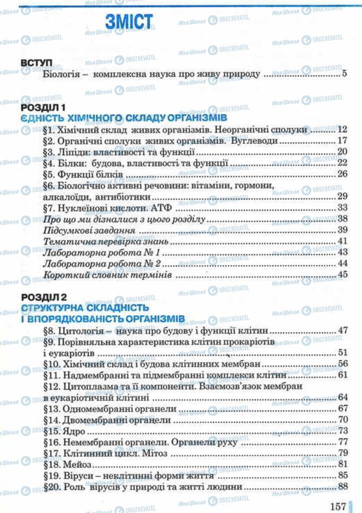 Підручники Біологія 10 клас сторінка 157