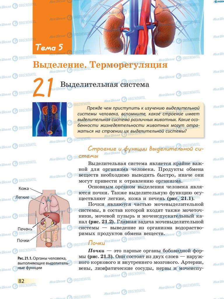 Підручники Біологія 8 клас сторінка  82