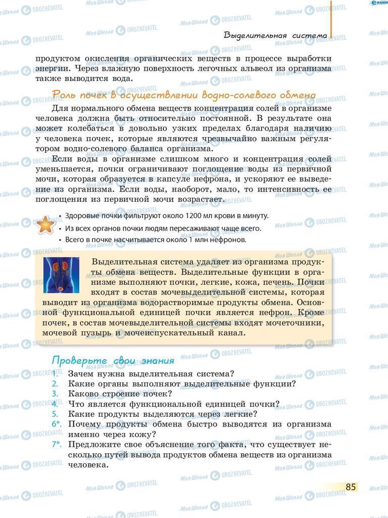 Підручники Біологія 8 клас сторінка 85