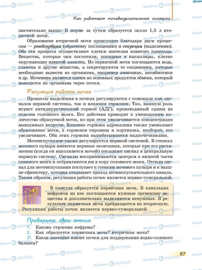 Підручники Біологія 8 клас сторінка 87