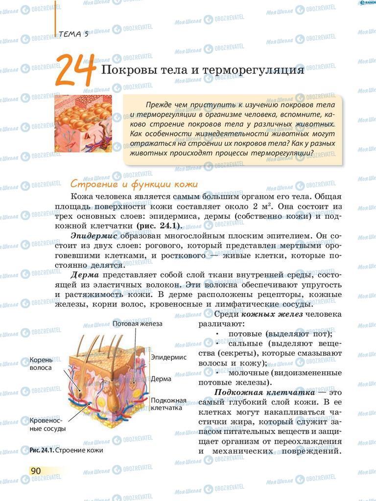 Учебники Биология 8 класс страница 90