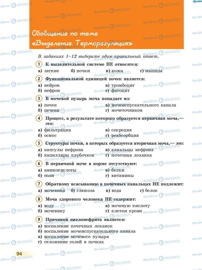Підручники Біологія 8 клас сторінка 94