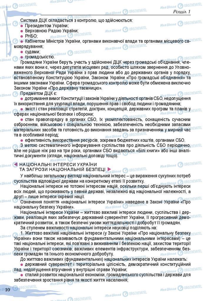 Підручники Захист Вітчизни 10 клас сторінка 10
