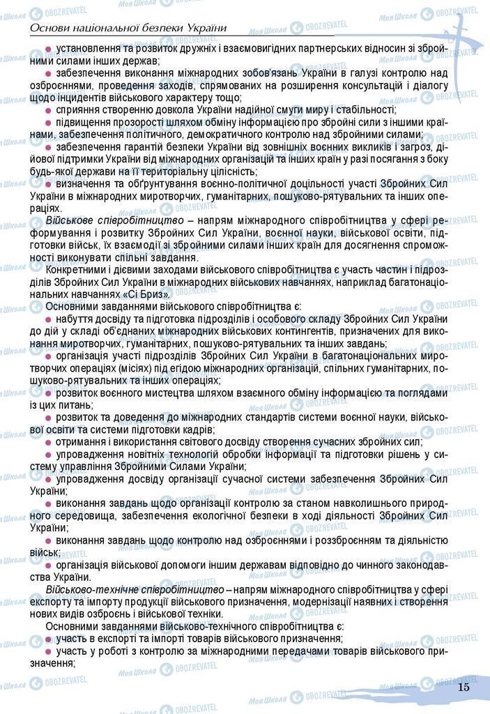 Підручники Захист Вітчизни 10 клас сторінка 15