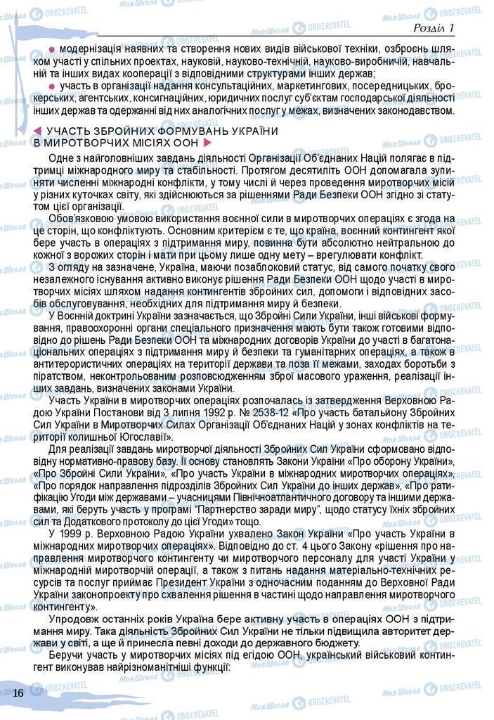 Підручники Захист Вітчизни 10 клас сторінка 16