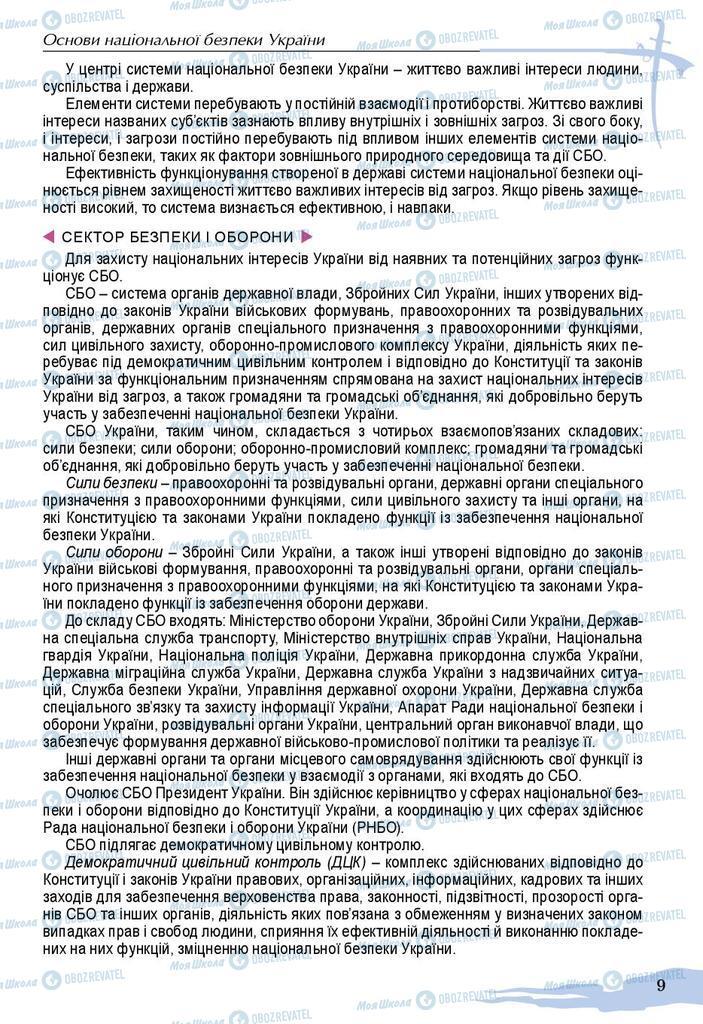 Підручники Захист Вітчизни 10 клас сторінка 9