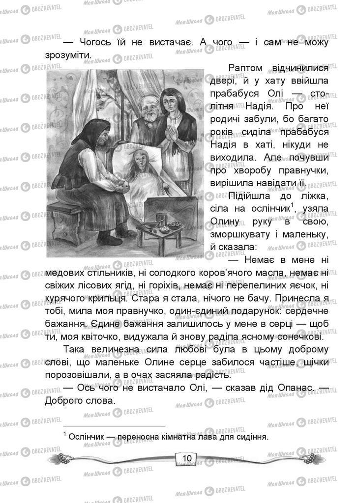 Учебники Чтение 4 класс страница 10