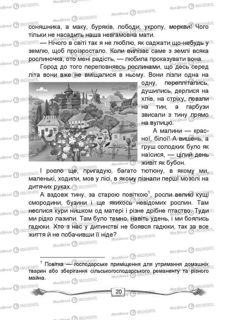 Підручники Читання 4 клас сторінка 20