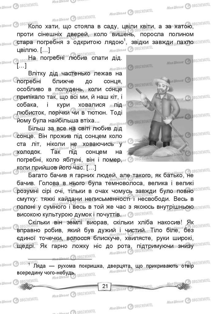 Учебники Чтение 4 класс страница 21