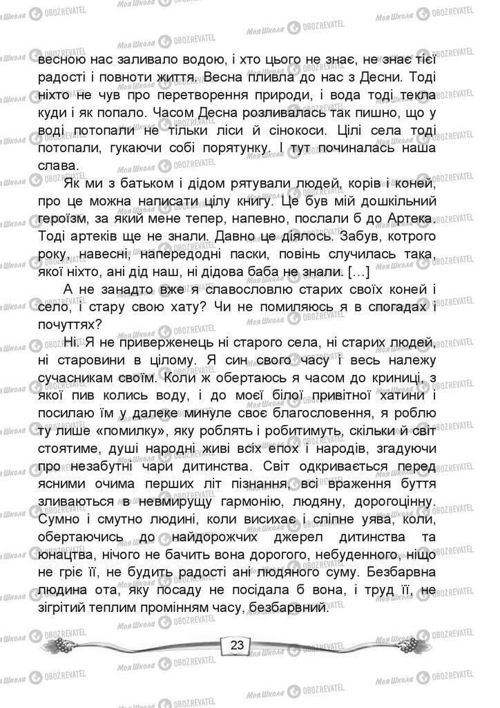 Учебники Чтение 4 класс страница 23