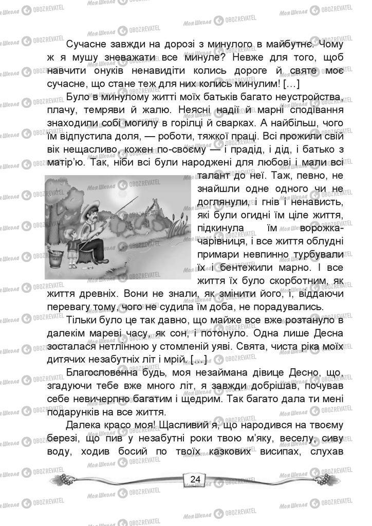 Підручники Читання 4 клас сторінка 24