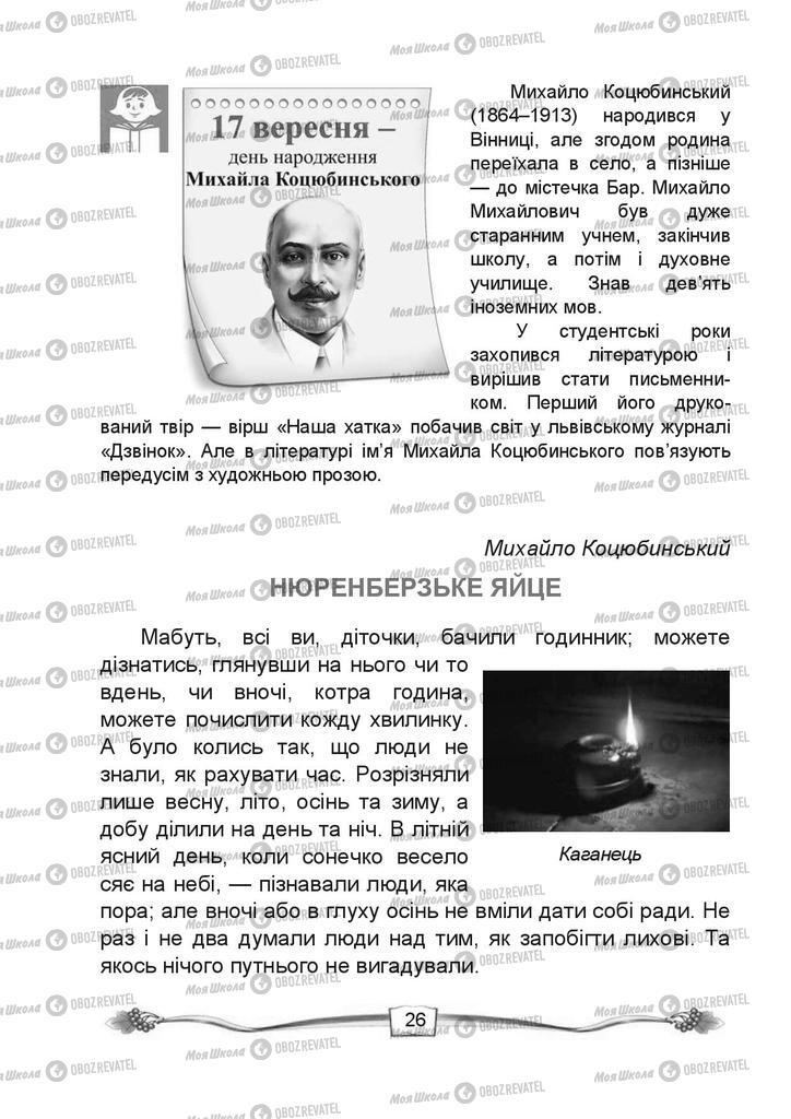 Учебники Чтение 4 класс страница 26