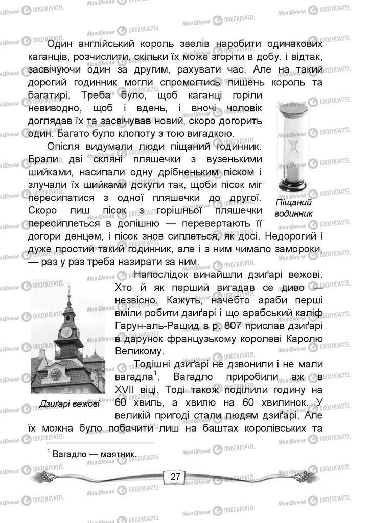 Підручники Читання 4 клас сторінка 27