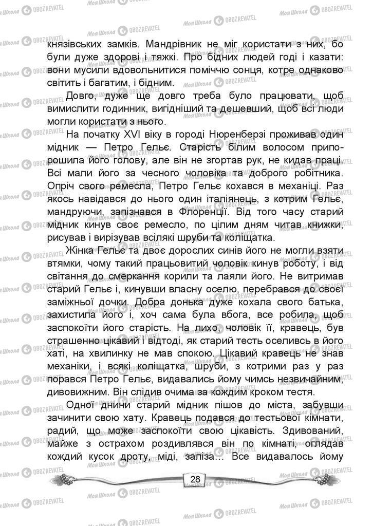 Учебники Чтение 4 класс страница 28