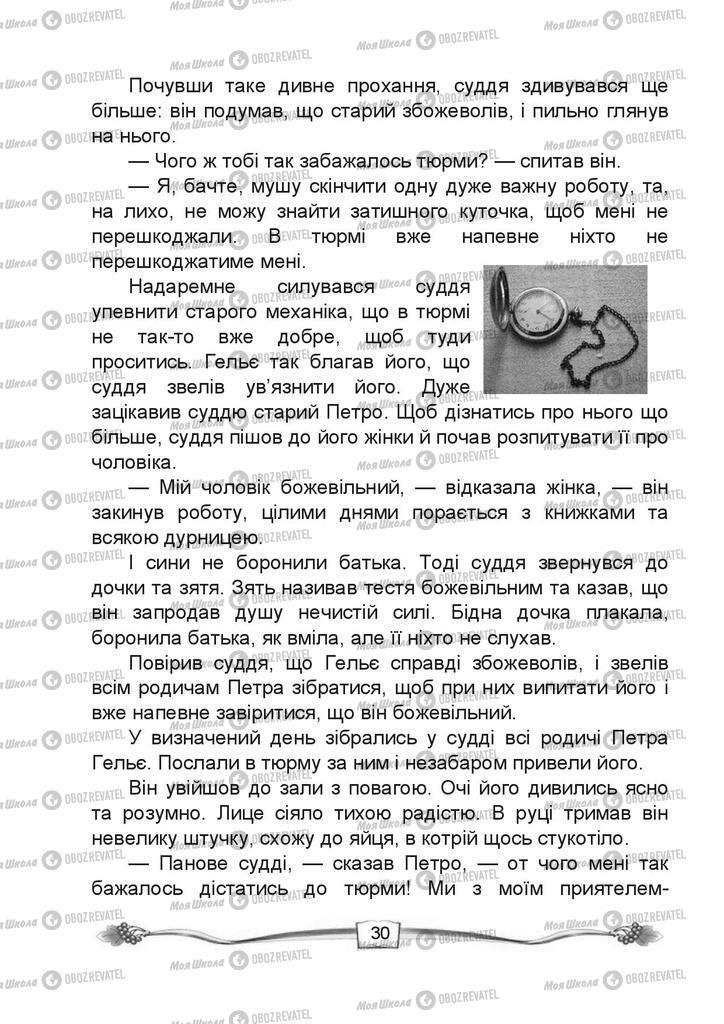 Учебники Чтение 4 класс страница 30