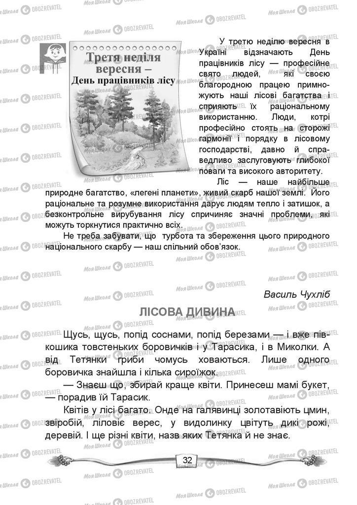 Підручники Читання 4 клас сторінка 32