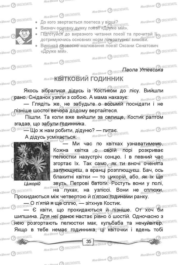 Учебники Чтение 4 класс страница 35