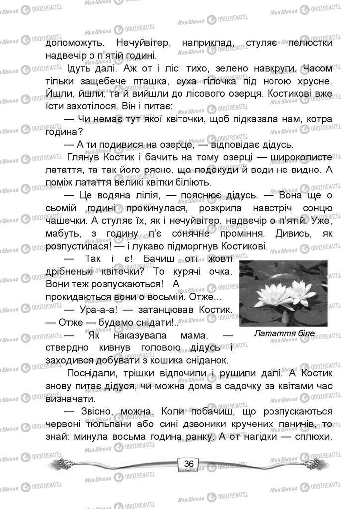Підручники Читання 4 клас сторінка 36