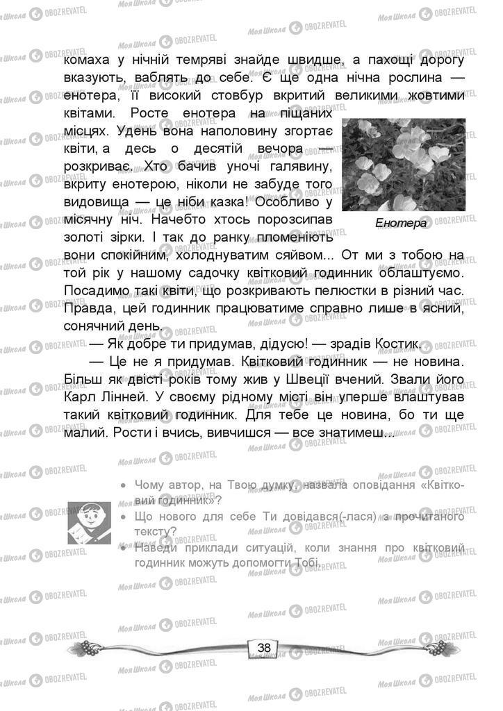 Підручники Читання 4 клас сторінка 38