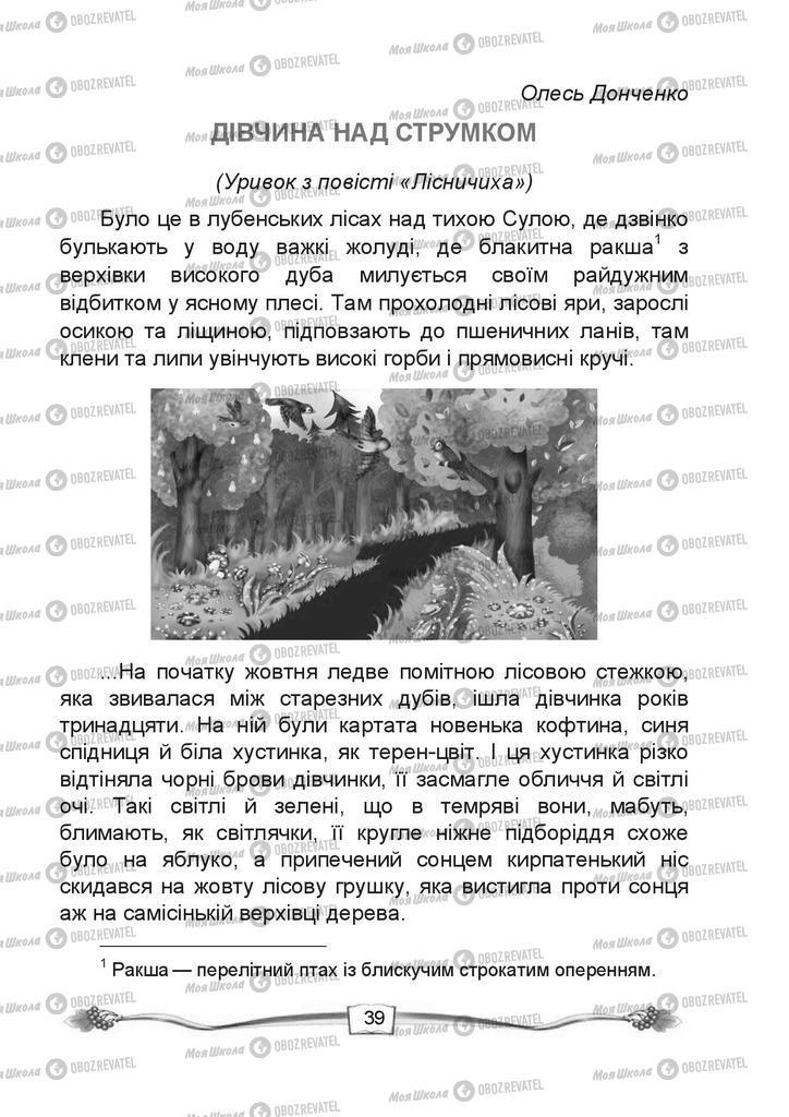 Учебники Чтение 4 класс страница 39