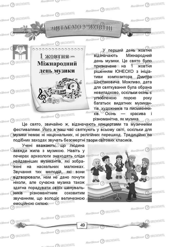Учебники Чтение 4 класс страница 49