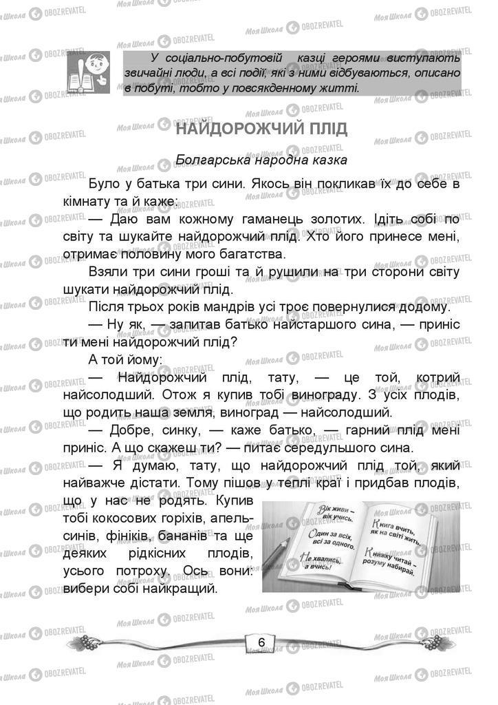 Підручники Читання 4 клас сторінка 6