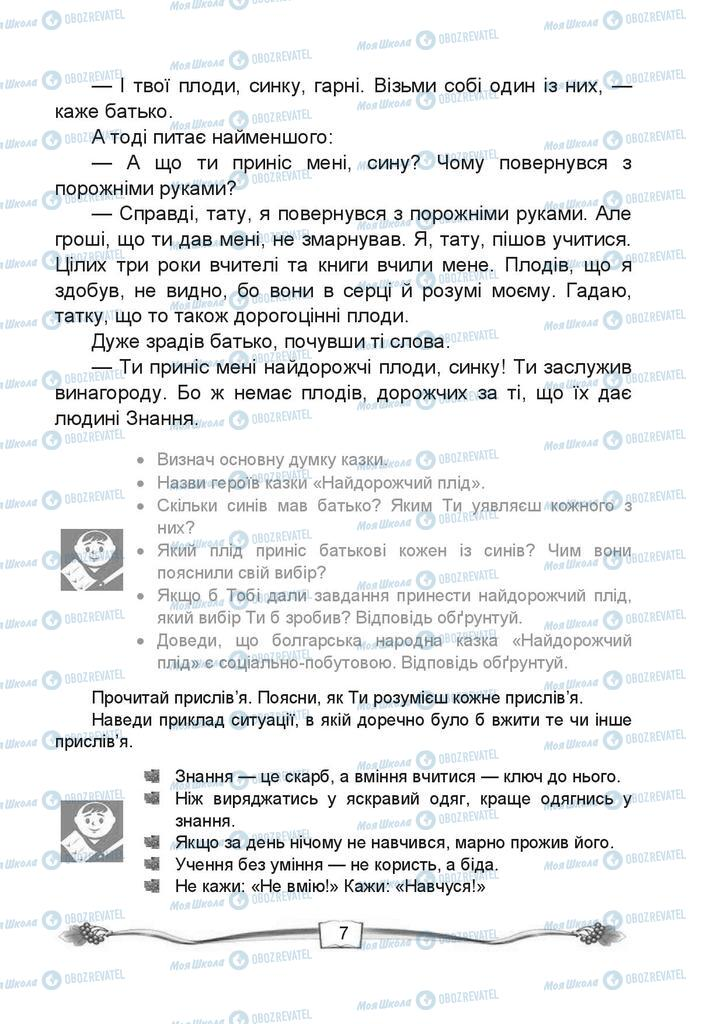 Підручники Читання 4 клас сторінка 7