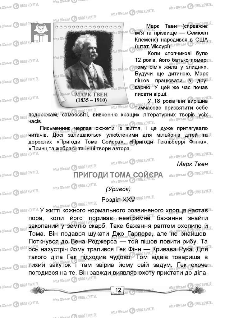 Учебники Чтение 4 класс страница 12