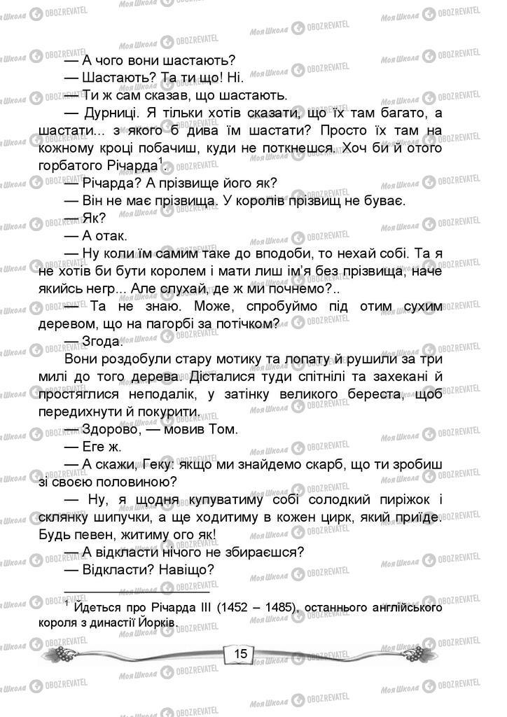 Учебники Чтение 4 класс страница 15