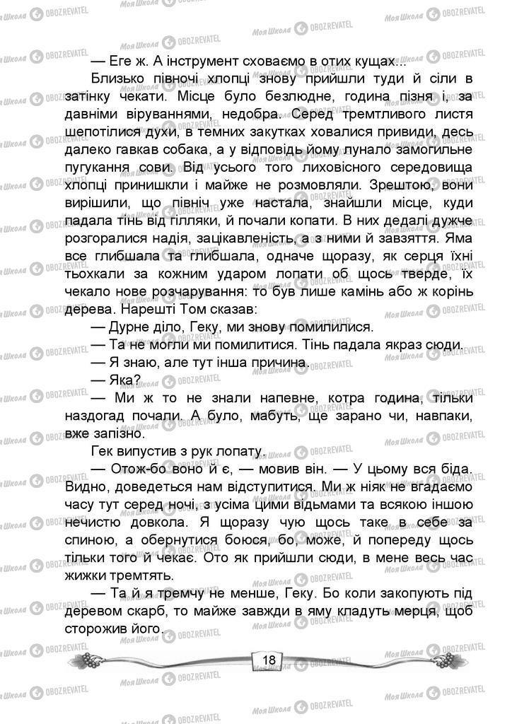 Учебники Чтение 4 класс страница 18