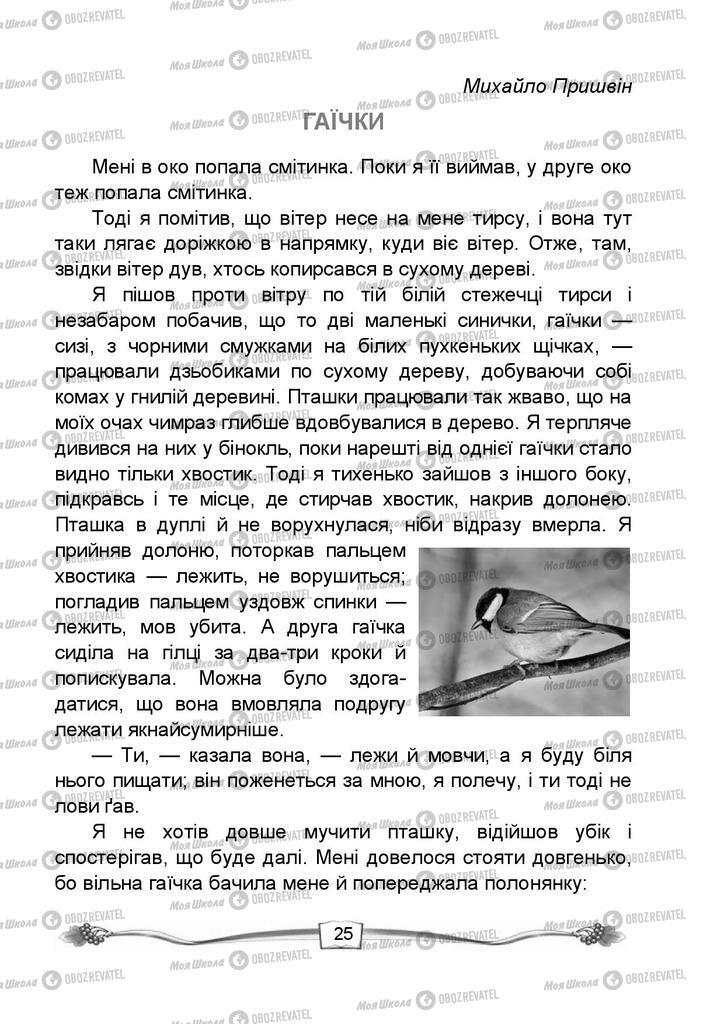 Учебники Чтение 4 класс страница 25