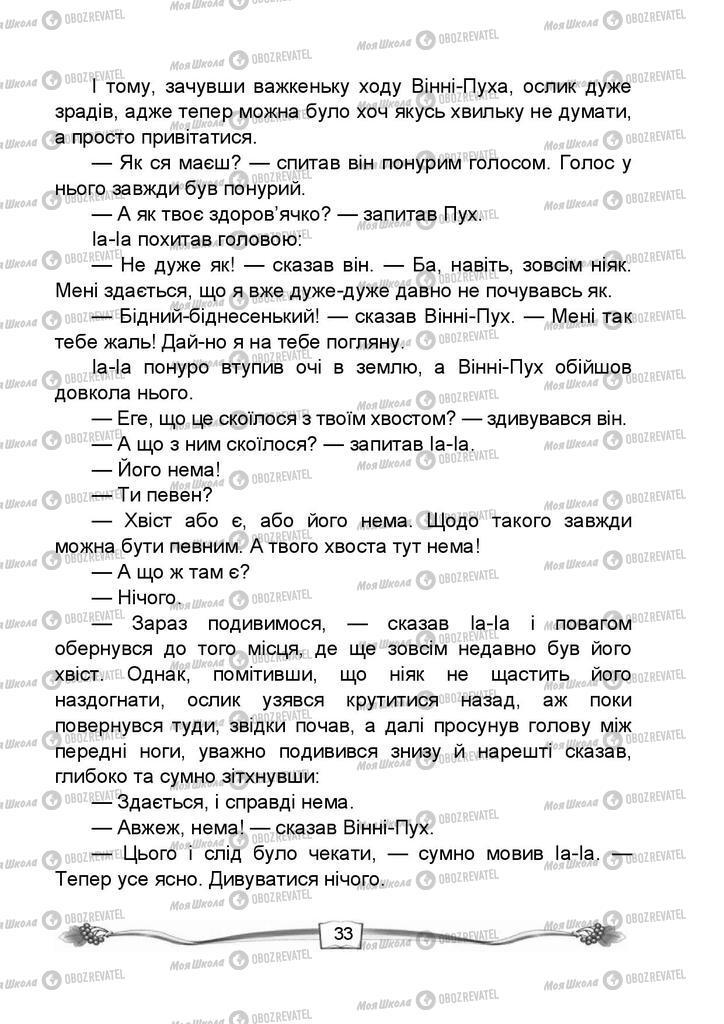 Учебники Чтение 4 класс страница 33