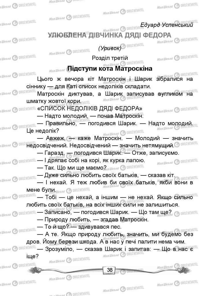 Учебники Чтение 4 класс страница 38