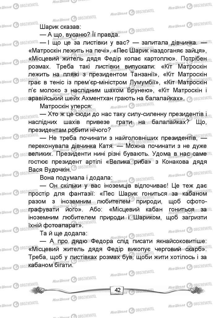 Учебники Чтение 4 класс страница 42