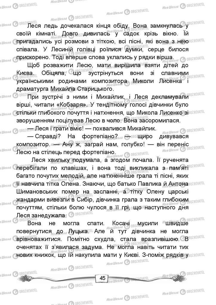 Учебники Чтение 4 класс страница 45