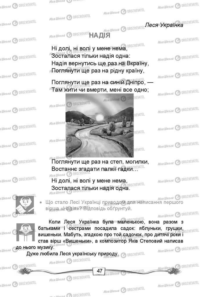 Учебники Чтение 4 класс страница 47