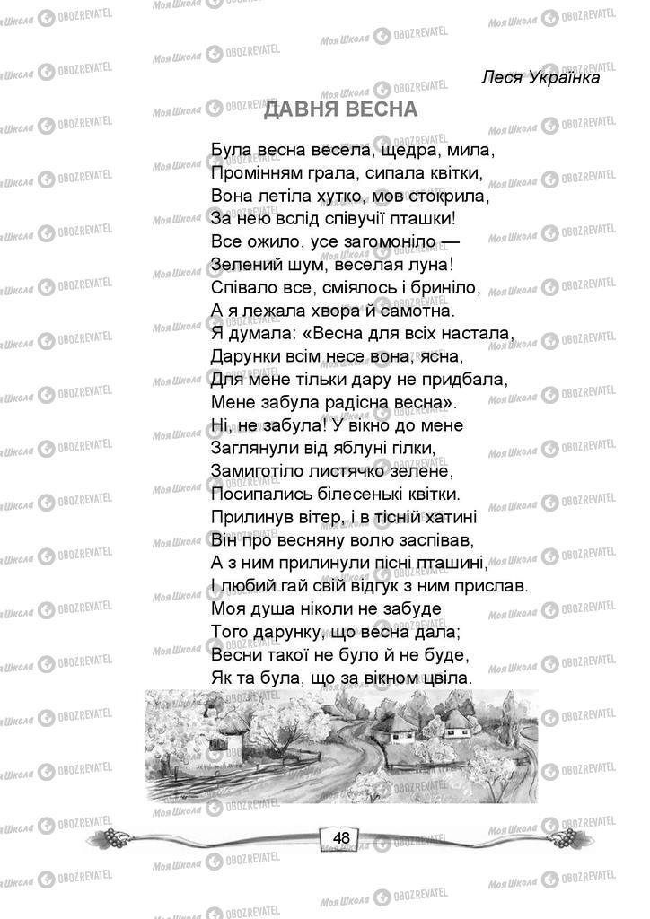 Підручники Читання 4 клас сторінка 48