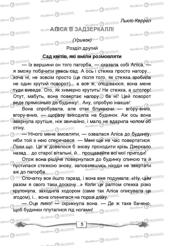 Підручники Читання 4 клас сторінка  5